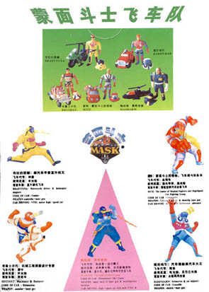 bootlegs M.A.S.K. Dos_bl11