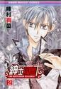 Shinshi doumei cross de Arina Tanemura (en cours) Shinsh11