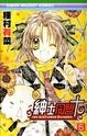 Shinshi doumei cross de Arina Tanemura (en cours) Shinsh14