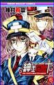 Shinshi doumei cross de Arina Tanemura (en cours) Shinsh15
