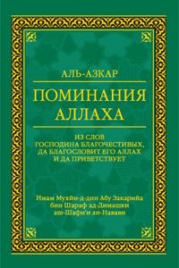 Клуб Салиха- соблюдающие мусульманки - Мои первые книг Al-ath10