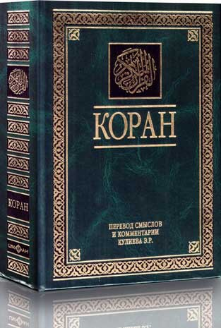 Клуб Салиха- соблюдающие мусульманки - Мои первые книг Koran_10