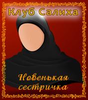 Умм Ульяна