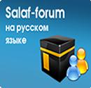 Клуб Салиха- соблюдающие мусульманки - Обмен банерами Salaf_10