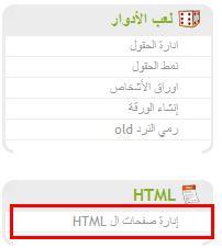 -صفحات HTML 112