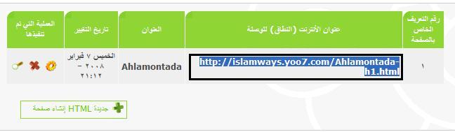 -صفحات HTML 611