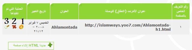 -صفحات HTML 711