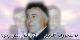 ذكرى سنة على رحيل العزيز غازي يونان Ghazee10