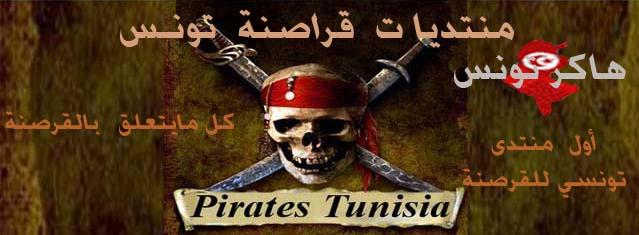 قراصنة تونس