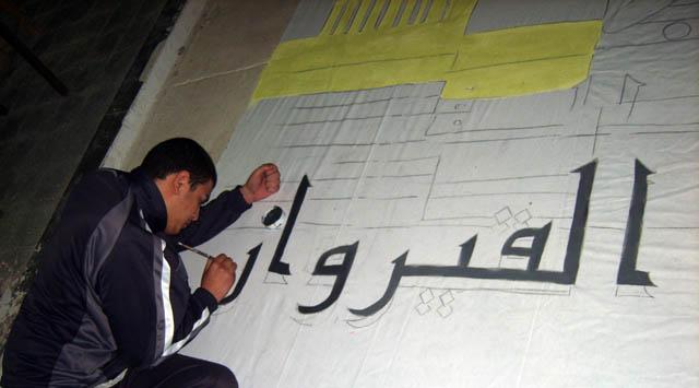 تحضيرات تظاهرة ساحات تنسج.. في القيروان 2008 (isamk) Aff80214