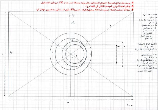 العلم التونسي Tun_0013