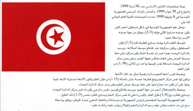 العلم التونسي Tun_0017