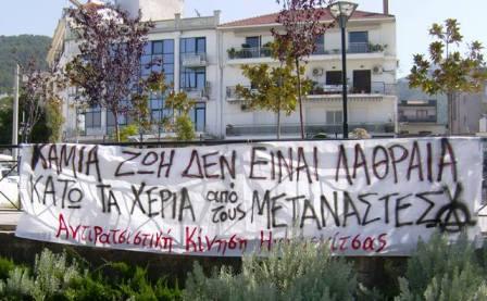 Αλληλεγγύη στους μετανάστες της Ηγουμενίτσας Iiiiii16