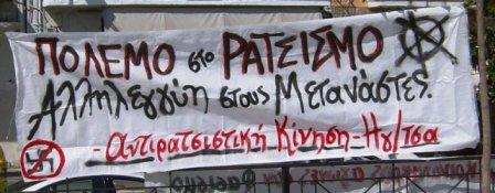 Αλληλεγγύη στους μετανάστες της Ηγουμενίτσας Iiiiii18