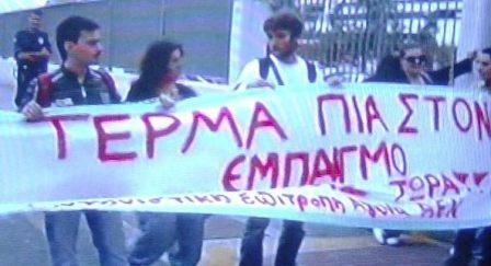 SOS ΑΠΟ ΤΟΥΣ ΣΠΟΥΔΑΣΤΕΣ ΤΩΝ ΑΕΝ: Νέα συγκέντρωση διαμαρτυρίας την ΠΑΡΑΣΚΕΥΗ, 22 Οκτώβρη, 10 το πρωί, στον Ηλεκτρικό  Iiiyiy10