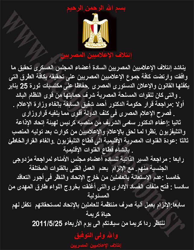 بيان إئتلاف الاعلاميين المصرين الى المجلس العسكرى Ousou_10