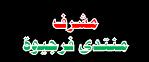 ::: مشرفة قسم المرأة :::