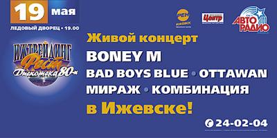 Boney M. feat.Liz Mitchell (гастрольный график) Izhevs10