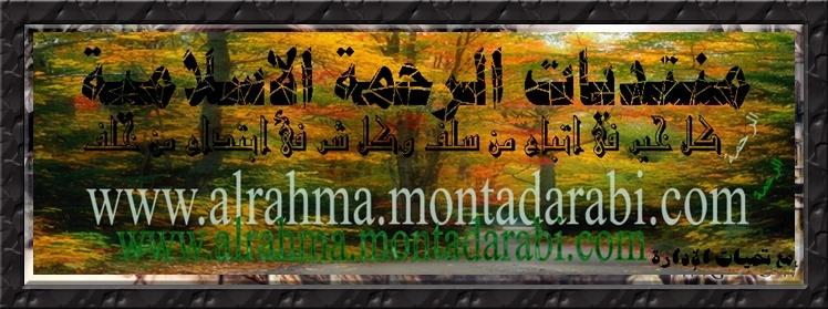 ۩۞۩ منتديات الرحمة الإسلامية ۩۞۩