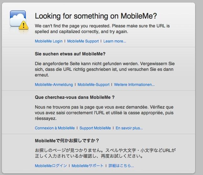 Relier Nom de Domaine à MobilMe Erreur11