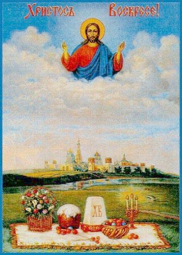 Со Светлым Христовым Воскресением! 23660410
