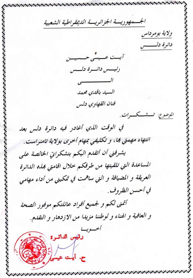 culture de dellys un artiste bakdi mohamed  Bakdi11
