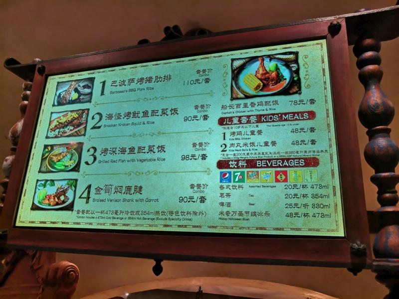 Une semaine à Shanghai et Disneyland Shanghai en novembre 2018: TR - infos et bons plans - Page 3 Img_2012