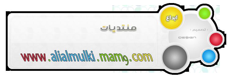 www.alialmulki.mam9.com