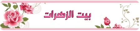 شجر الغرقد )العوسج).....شجر اليهود Post-210