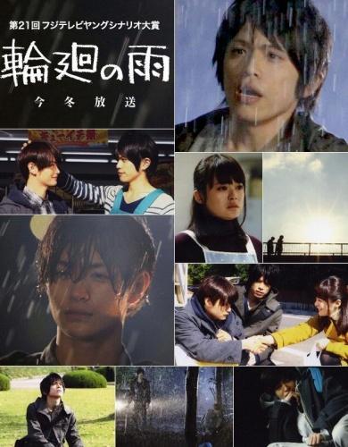 FICHE FILMS Rinne_10