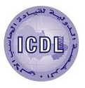 قسم خاص بشروحات وامتحانات الرخصة الدولية لقيادة الحاسوب ICDL