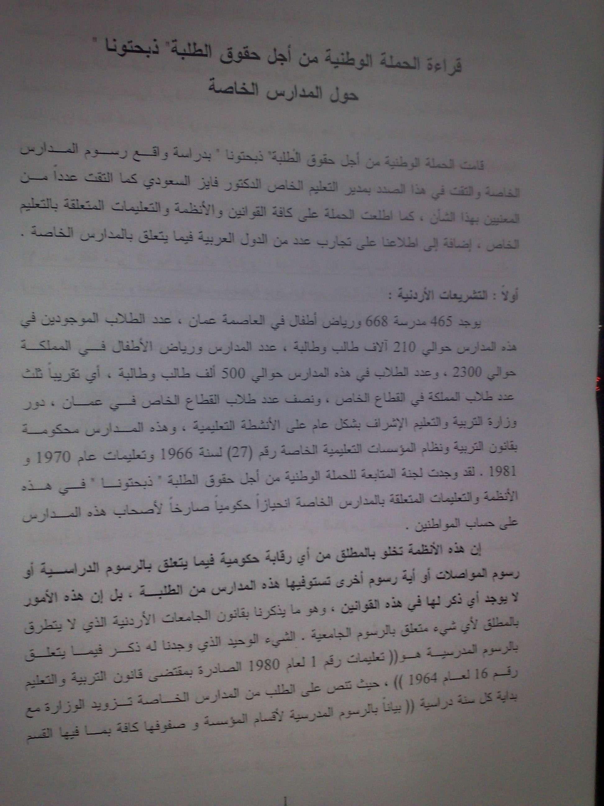 """قرائة الحملة الوطنية من اجل حقوق الطلبة"""" ذبحتونا"""" حول المدارس الخاصة Thab7t10"""