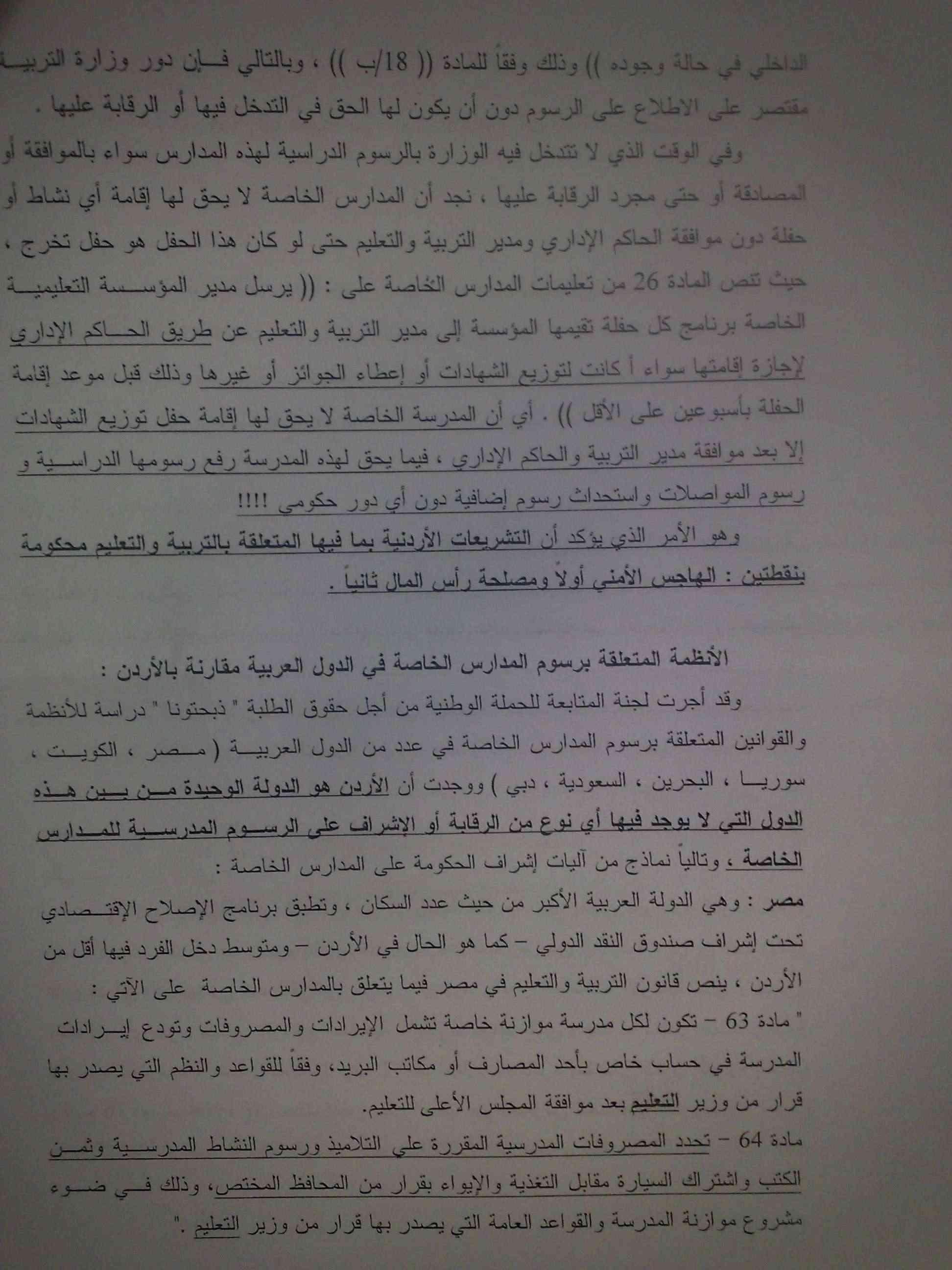 """قرائة الحملة الوطنية من اجل حقوق الطلبة"""" ذبحتونا"""" حول المدارس الخاصة Thab7t11"""