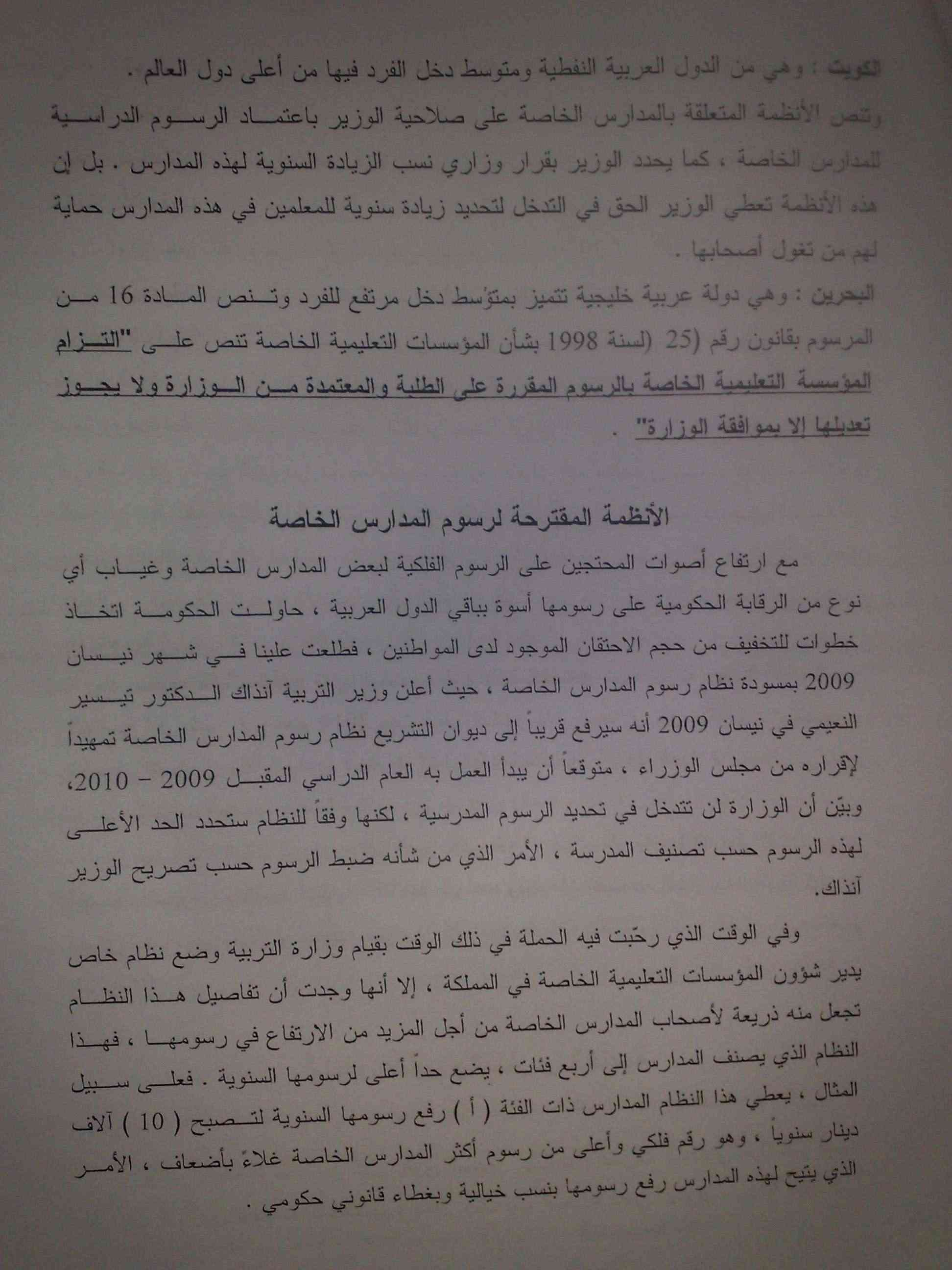 """قرائة الحملة الوطنية من اجل حقوق الطلبة"""" ذبحتونا"""" حول المدارس الخاصة Thab7t12"""