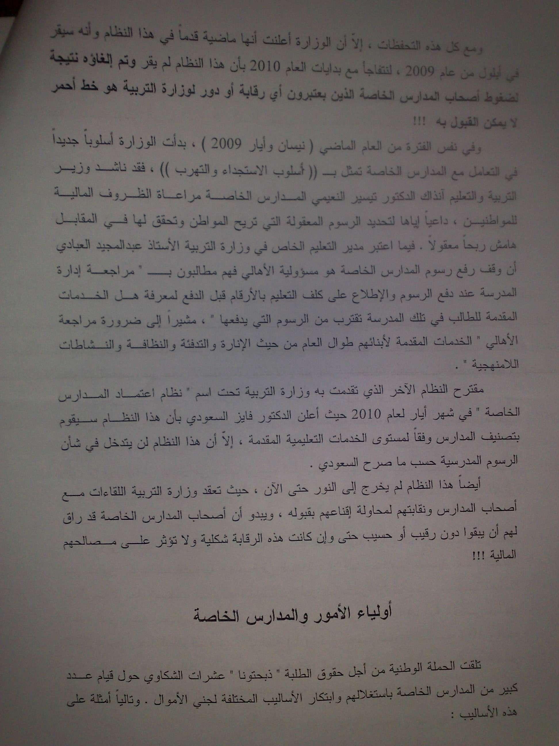 """قرائة الحملة الوطنية من اجل حقوق الطلبة"""" ذبحتونا"""" حول المدارس الخاصة Thab7t13"""