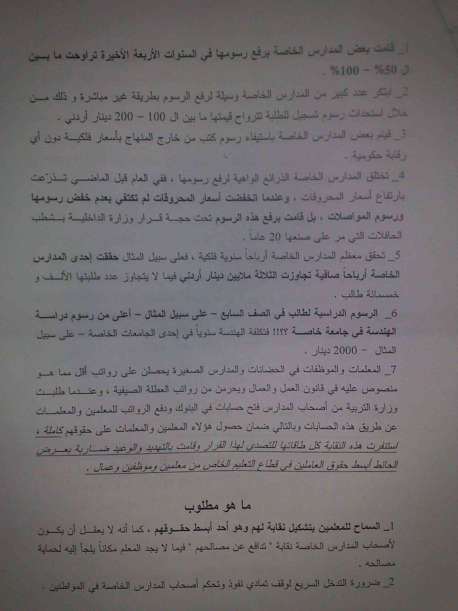 """قرائة الحملة الوطنية من اجل حقوق الطلبة"""" ذبحتونا"""" حول المدارس الخاصة Thab7t14"""