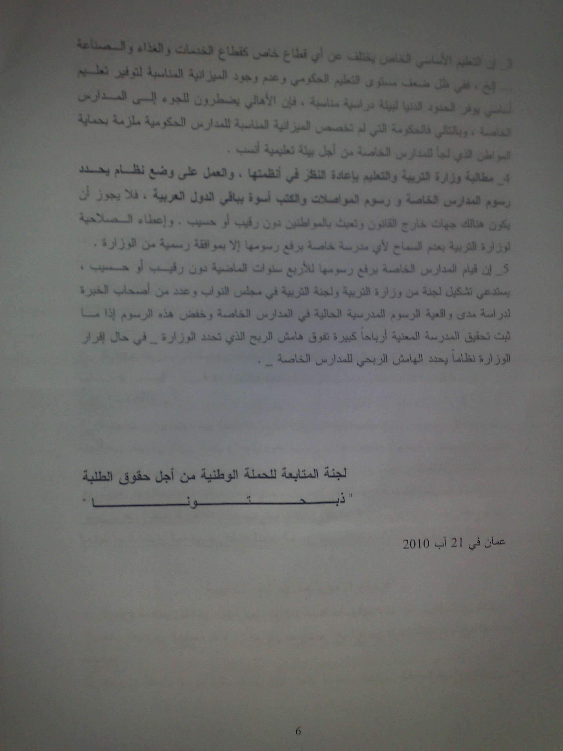 """قرائة الحملة الوطنية من اجل حقوق الطلبة"""" ذبحتونا"""" حول المدارس الخاصة Thab7t15"""
