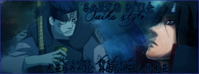Suiko as in Suiko Style~ ♣ Kisame12