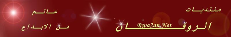 منتديات الروقان - عالم من الابداع Image410