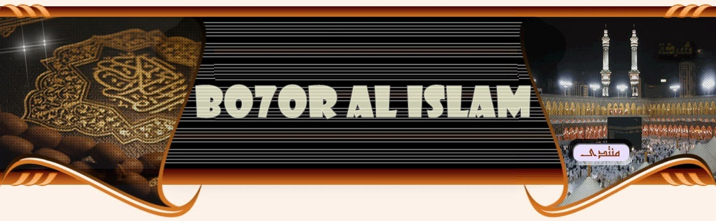 منتديات بحور الاسلام