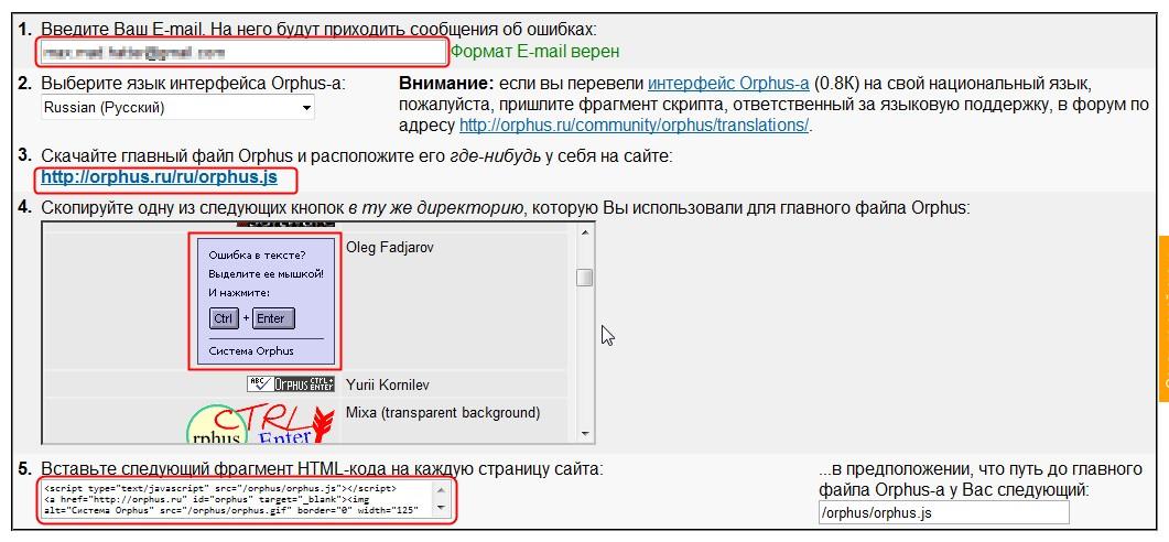 """Как сделать """"Если Вы заметили ошибку, выделите, пожалуйста, необходимый текст и нажмите Ctrl+Enter, чтобы сообщить ..."""" Snap0017"""