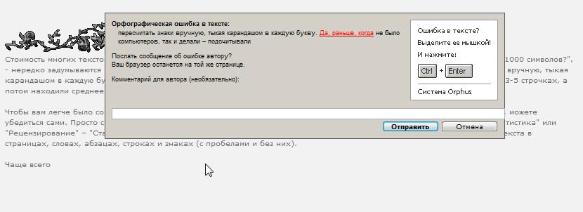 """Как сделать """"Если Вы заметили ошибку, выделите, пожалуйста, необходимый текст и нажмите Ctrl+Enter, чтобы сообщить ..."""" Snap0018"""