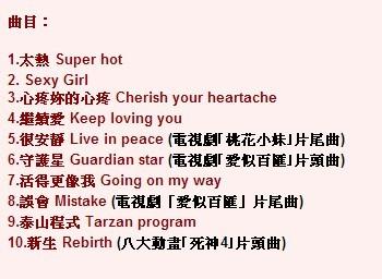 "(CONFIRMED) Fahrenheit ""Too Hot"" Album Track List 282bbc10"