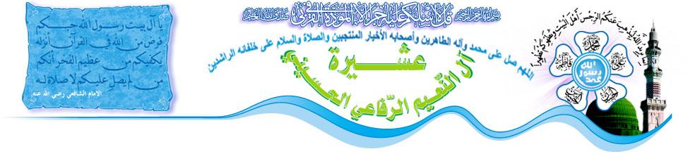 عشيرة النعيم الحسينية في العالم