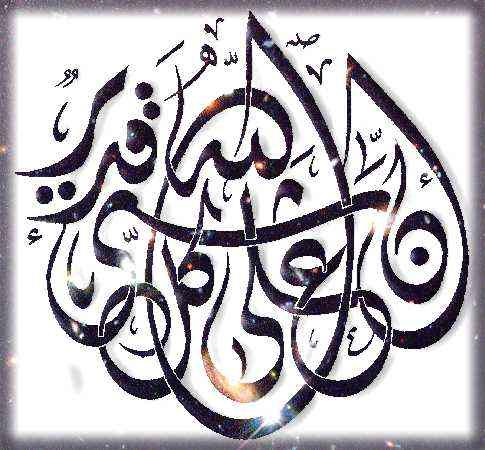 روعة الحرف العربي 1310