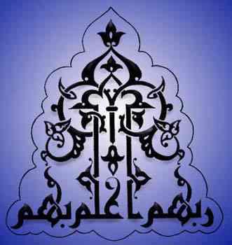 روعة الحرف العربي 1610