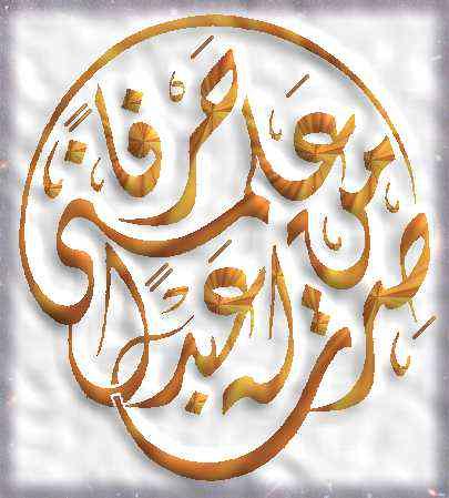 روعة الحرف العربي 2111