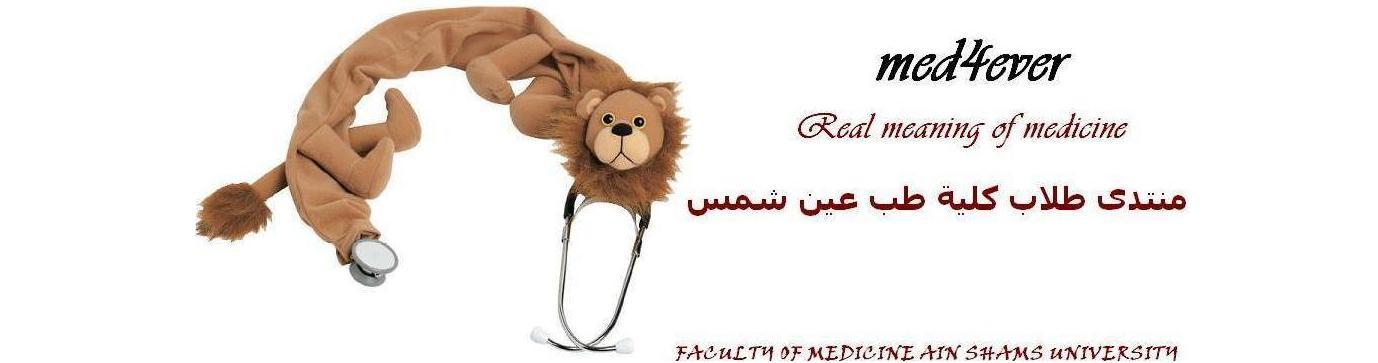 med4ever-منتدى طلبة طب عين شمس