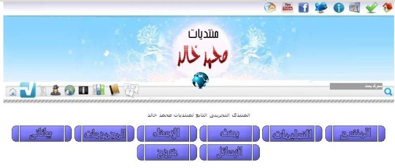 استايل اكثر من رائع تصميم محمد خالد للمنتديات التقنيه والتطويريه  110