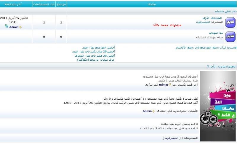 استايل اكثر من رائع تصميم محمد خالد للمنتديات التقنيه والتطويريه  211
